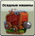 Siege Machines icon