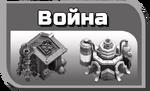 Voyna2Wiki