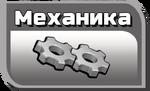 Mehanika2Wiki