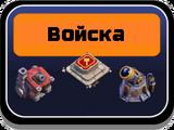 Иконка войск