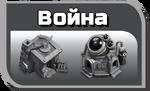 VoynaDS2Wiki