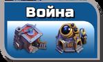 VoynaDSWiki