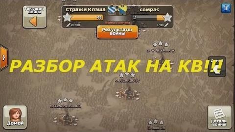 Разбор атак на КВ (ТХ 8) Clash of Clans