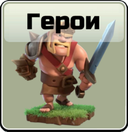 Heroes Troops icon