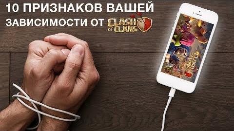 10 признаков Вашей зависимости от Clash of clans - 10 signs you are addicted to Clash of clans