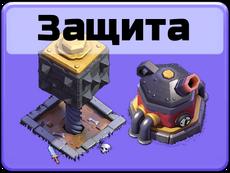 BB Defence icon