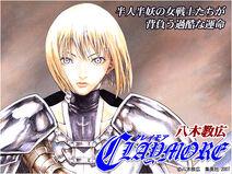 Claymore en la Gekkan Shōnen Jump
