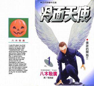 Angel-densetsu-270950