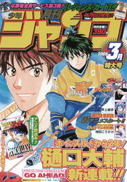 Monthly Shōnen Jump 03 March 2005