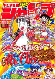 Monthly Shōnen Jump 02 February 2002
