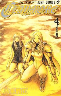 Volume 4 giapponese
