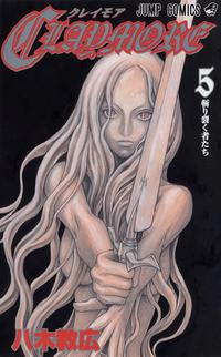 Volume 5 giapponese