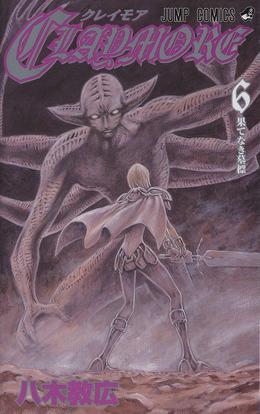 Volume 6 giapponese