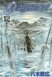Volume 12 giapponese