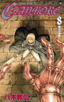 Volume 8 giapponese