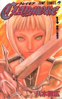 Volume 1 giapponese