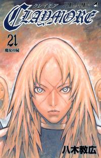 Volume 21 giapponese