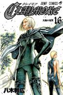 Volume 16 giapponese