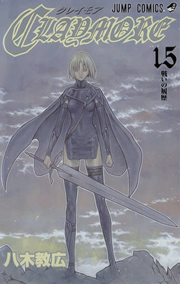 Volume 15 giapponese