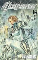 Volume 14 giapponese