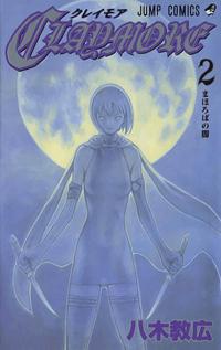 Volume 2 giapponese