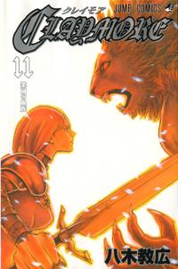 Volume 11 giapponese