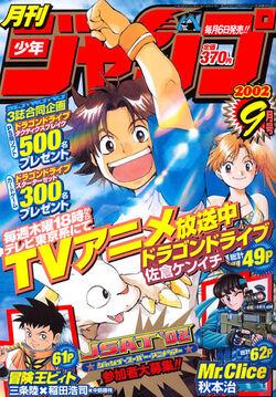 Monthly Shōnen Jump 09 September 2012