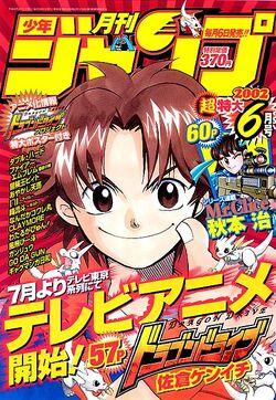 Monthly Shōnen Jump 06 June 2002