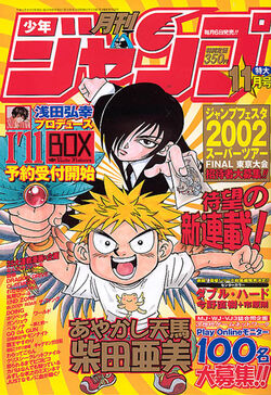 Monthly Shōnen Jump 11 November 2001