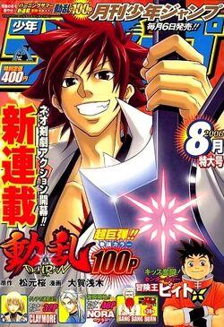 Monthly Shōnen Jump 08 August 2006