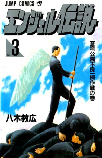 Angel Densetsu 3
