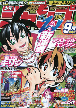 Monthly Shōnen Jump 09 September 2005