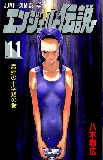 Angel Densetsu 11