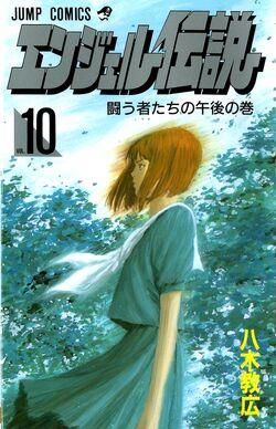 Angel Densetsu 10