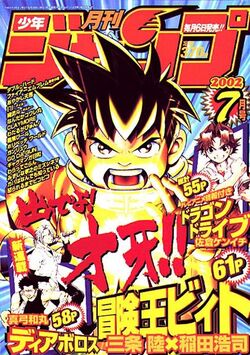 Monthly Shōnen Jump 07 July 2002