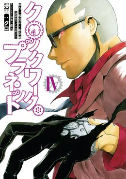 Manga Volume 4 Cover