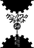 Manga Volume 01 Prologue 003