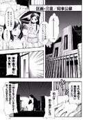 Manga Volume 04 Clock 18 002
