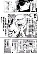 Manga Volume 06 Clock 29 032