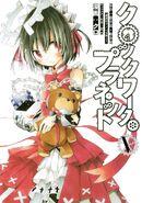 Manga Volume 5 Cover