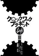 Manga Volume 03 Prologue 002