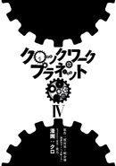 Manga Volume 08 Prologue 002