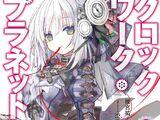 Light Novel Volume 1/Gallery