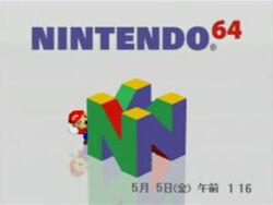 Nintendo 64 Disc Drive logo