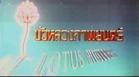 Royal Lotus Pictures (1986)