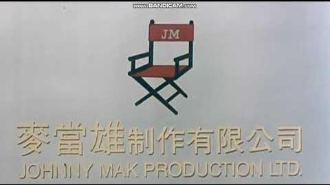 Johnny Mak Production Ltd. (1984)