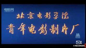 Beijing Film Academy of Youth Film Studio logo evolution (1980-1995)