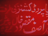 Papa Productions (Pakistan)