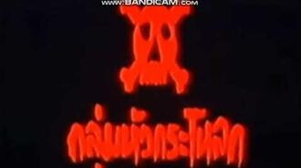 Skull Group Logo(Thailand)