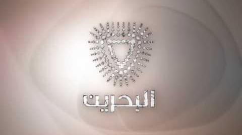 Bahrain TV channel Ident - Music by-BTV IDENT
